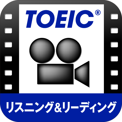 TOEICビデオ統合版